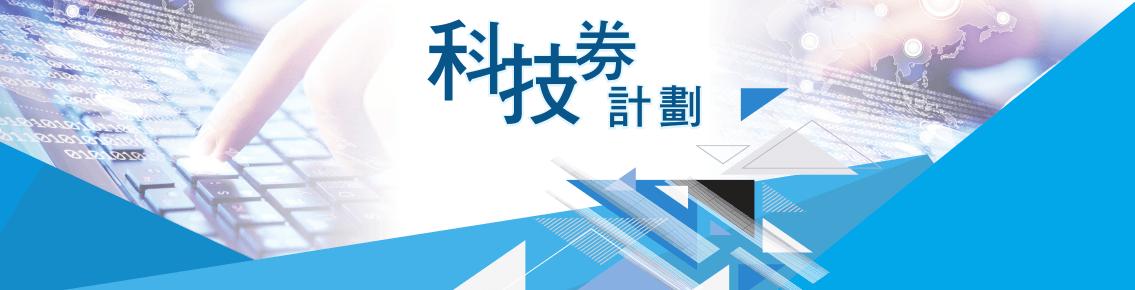 Technology Voucher Program TVP 科技劵
